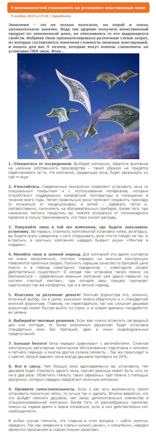 9 возможностей сэкономить (статьи)